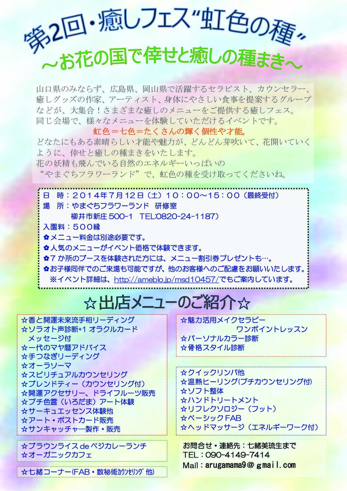 20140712yanai_2